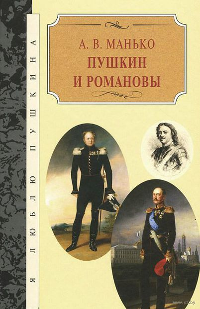 Пушкин и Романовы. Александр Манько