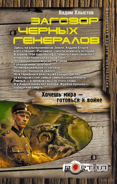 Заговор черных генералов. Вадим Хлыстов