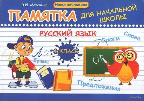 Русский язык. 4 класс. Памятка для начальной школы. Эмма Матекина
