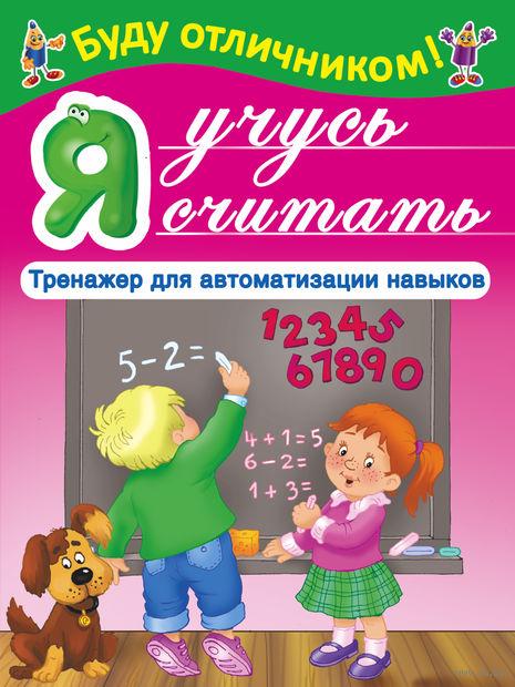 Я учусь считать. В. Дмитриева, И. Горбунова