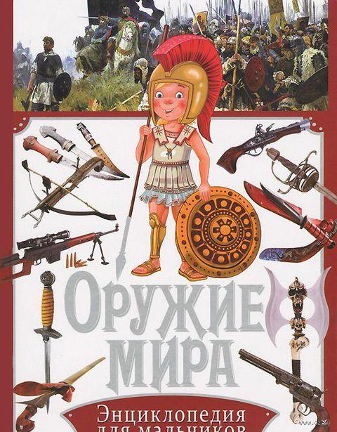 Оружие мира. Энциклопедия для мальчиков — фото, картинка