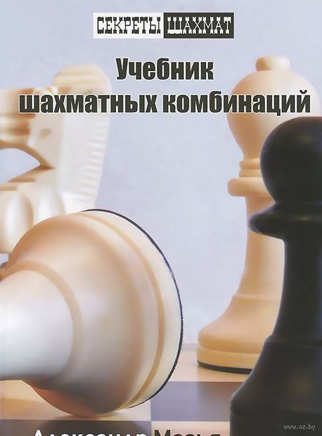 Учебник шахматных комбинаций. Александр Мазья