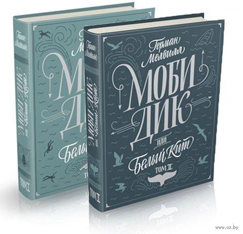 Моби Дик, или Белый кит (комплект из 2 книг). Герман Мелвилл