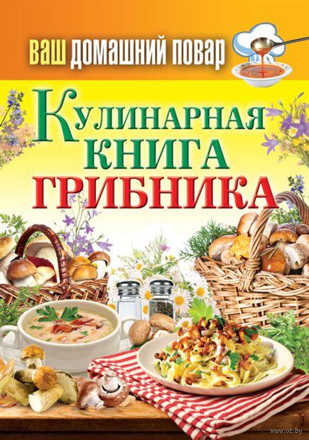 Кулинарная книга грибника