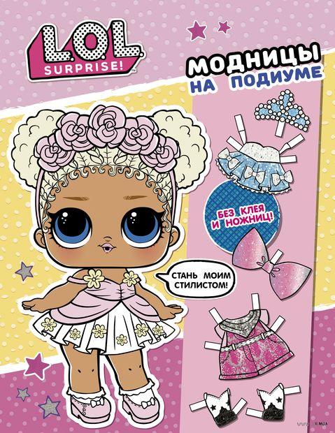 L.O.L. Surprise! Модницы на подиуме (одень куколку) — фото, картинка