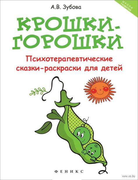 Крошки-горошки. Психотерапевтические сказки-раскраски для детей. Анна Зубова