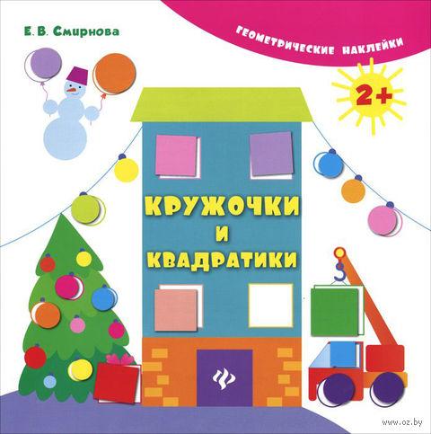 Кружочки и квадратики (+ наклейки). Екатерина Смирнова
