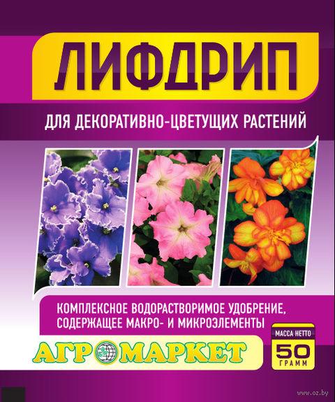 "Удобрение ""Лифдрип для декоративно-цветущих растений"" (50 г)"