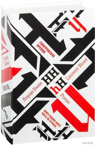 HHhH (Мозг Гиммлера зовется Гейдрихом) — фото, картинка