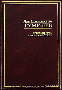 Древняя Русь и Великая степь — фото, картинка