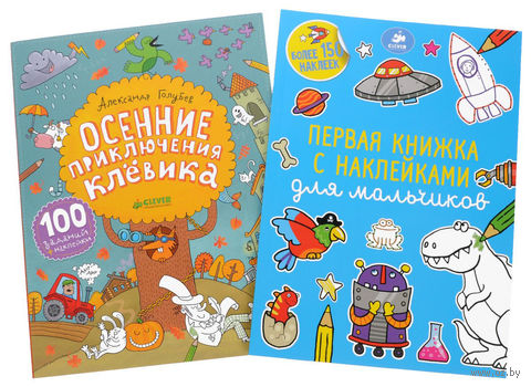Осенние приключения Клевика. Первая книжка с наклейками для мальчиков (комплект из 2 книг). Александр Голубев
