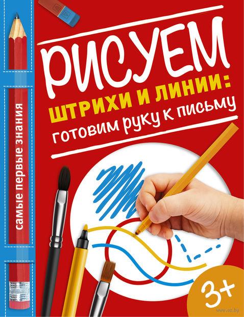 Рисуем штрихи и линии: готовим руку к письму. Ольга  Купецкая