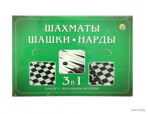Шахматы, шашки и нарды (арт. ИН-1615)