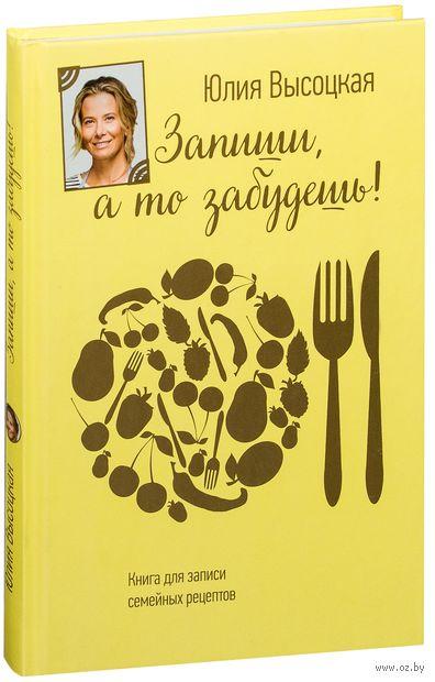 Книга для записи семейных рецептов (желтая) — фото, картинка