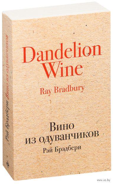 Вино из одуванчиков — фото, картинка