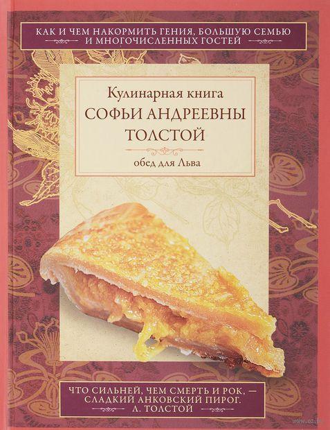 Обед для Льва. Кулинарная книга Софьи Андреевны Толстой — фото, картинка