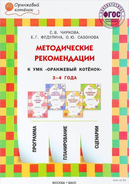 """Методические рекомендации к УМК """"Оранжевый котёнок"""" для занятий с детьми 3-4 года — фото, картинка"""