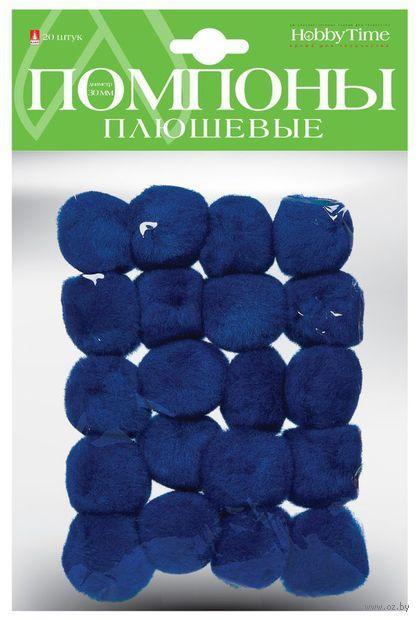 Помпоны плюшевые (20 шт.; 30 мм; синие) — фото, картинка