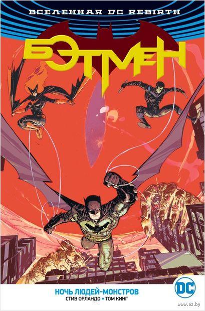 Вселенная DC. Rebirth. Бэтмен. Ночь людей-монстров — фото, картинка