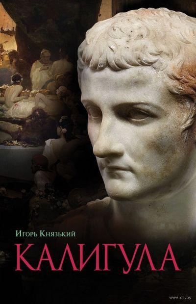 Калигула — фото, картинка