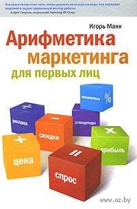 Арифметика маркетинга для первых лиц — фото, картинка