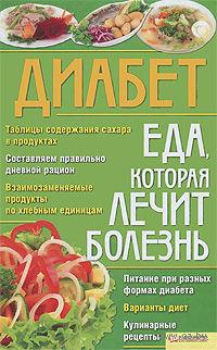 Диабет. Еда, которая лечит болезнь — фото, картинка