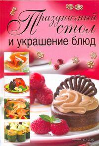 Праздничный стол и украшение блюд. О. Сладкова