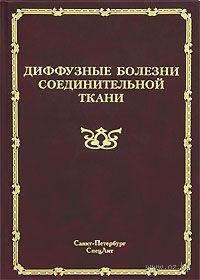 Диффузные болезни соединительной ткани. Ирина Беляева, Е. Зоткин, Наталья Куницкая