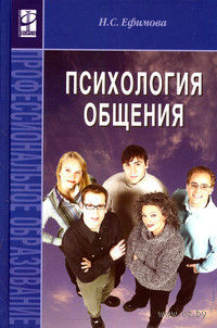 Психология общения. Н. Ефимова