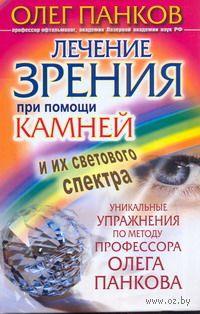 Лечение зрения при помощи камней и их светового спектра. Уникальные упражнения по методу профессора Олега Панкова — фото, картинка