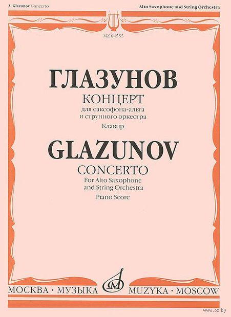 Глазунов. Концерт для саксофона-альта и струнного оркестра — фото, картинка