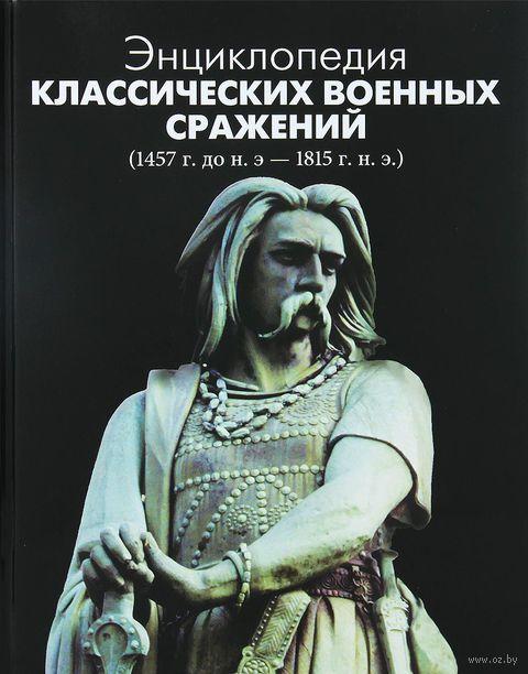 Энциклопедия классических военных сражений