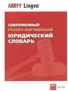 Современный русско-английский юридический словарь — фото, картинка