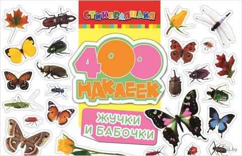 400 наклеек. Жучки и бабочки