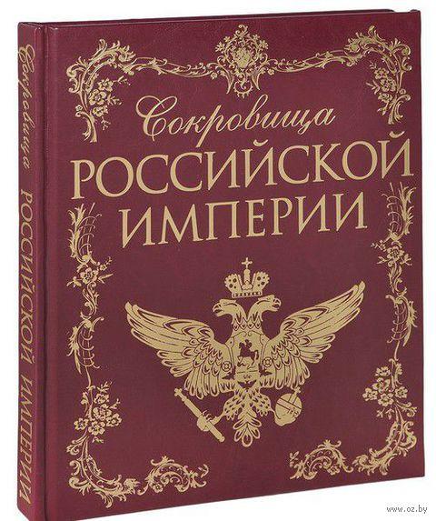 Сокровища Российской империи. Е. Гореликова-Голенко, И. Гончарова