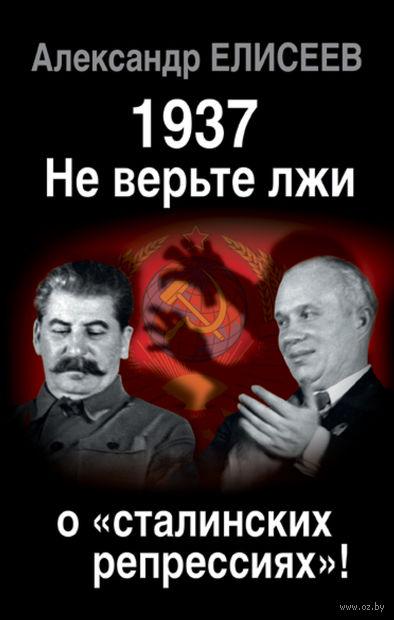 """1937. Не верьте лжи о """"сталинских репрессиях""""!. Александр Елисеев"""
