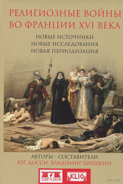 Религиозные войны во Франции XVI века. Владимир Шишкин