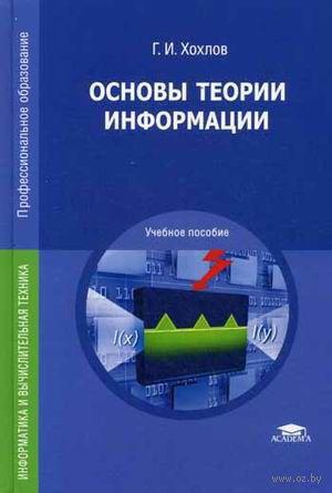 Основы теории информации. Геннадий Хохлов