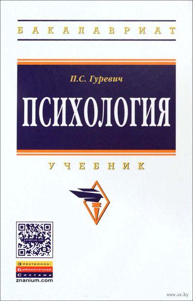 Психология. Павел Гуревич
