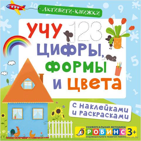 Учу цифры, формы и цвета