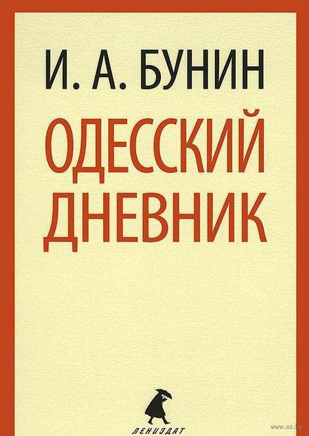 Одесский дневник. Иван Бунин