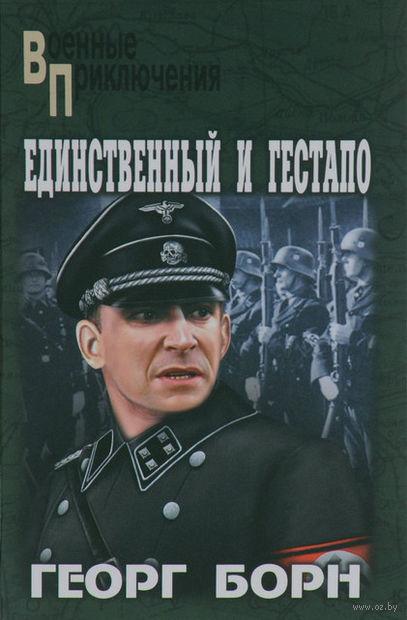 Единственный и гестапо. Георг Борн