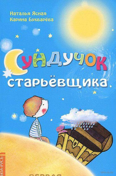 Сундучок старьевщика. Книга 1. Карина Букварева, Наталья Ясная