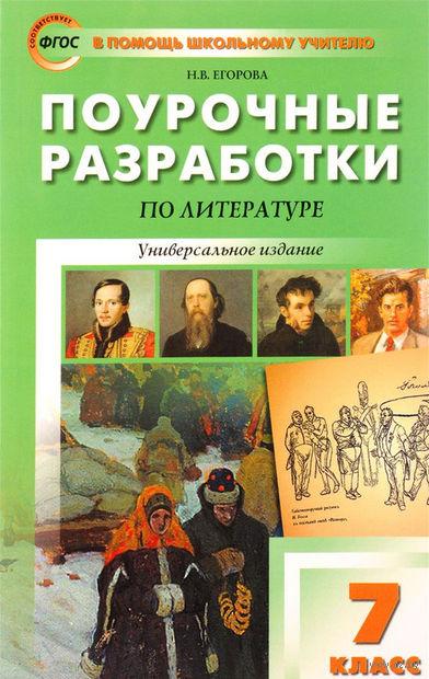 Литература. 7 класс. Поурочные разработки. Наталья Егорова
