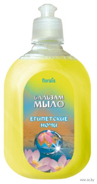 """Жидкое мыло """"Египетские ночи"""" (580 мл)"""