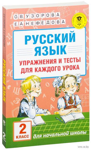 Русский язык. Упражнения и тесты для каждого урока. 2 класс. Ольга Узорова, Елена Нефедова