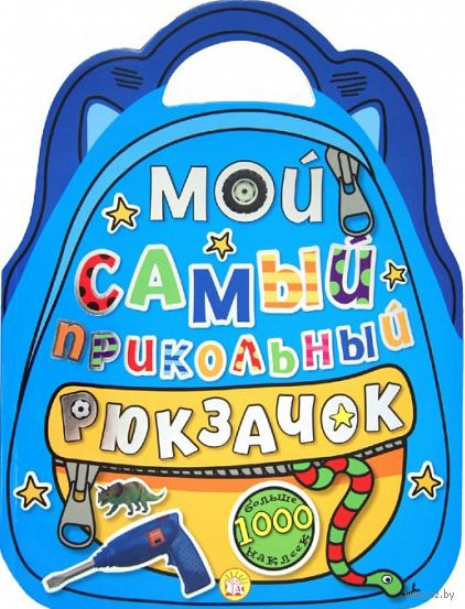 Мой самый прикольный рюкзачок (синий) — фото, картинка