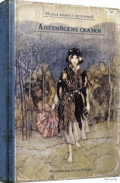 Английские сказки — фото, картинка