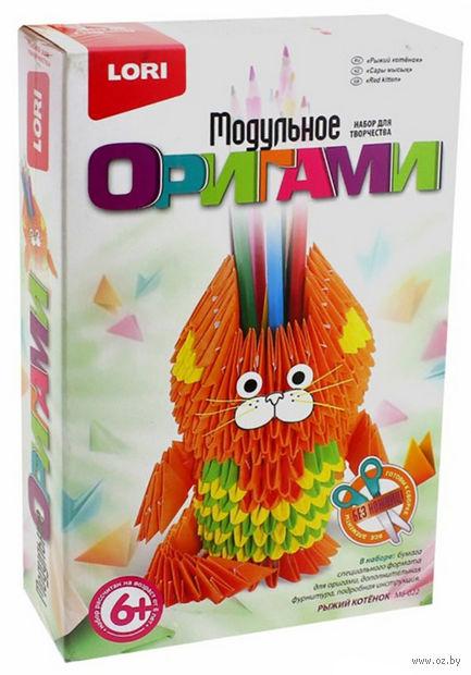 "Оригами модульное ""Рыжий котенок"" — фото, картинка"
