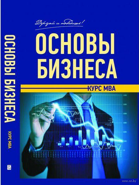 Основы бизнеса. Курс МВА — фото, картинка